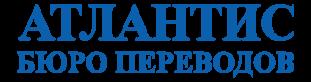 Бюро переводов «Атлантис» г. Уфа